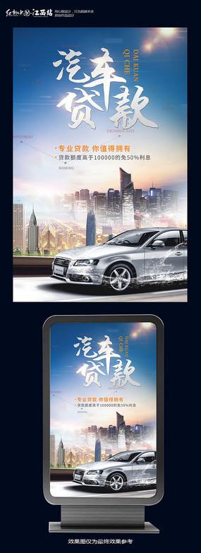 大气汽车贷款宣传海报