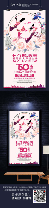 大气时尚七夕鹊桥惠海报