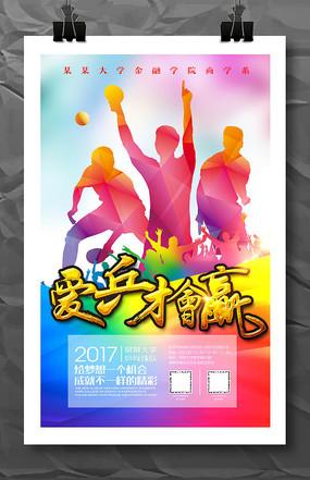 大学乒乓球队招新海报设计图片