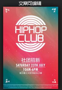 大学嘻哈街舞社社团招新海报