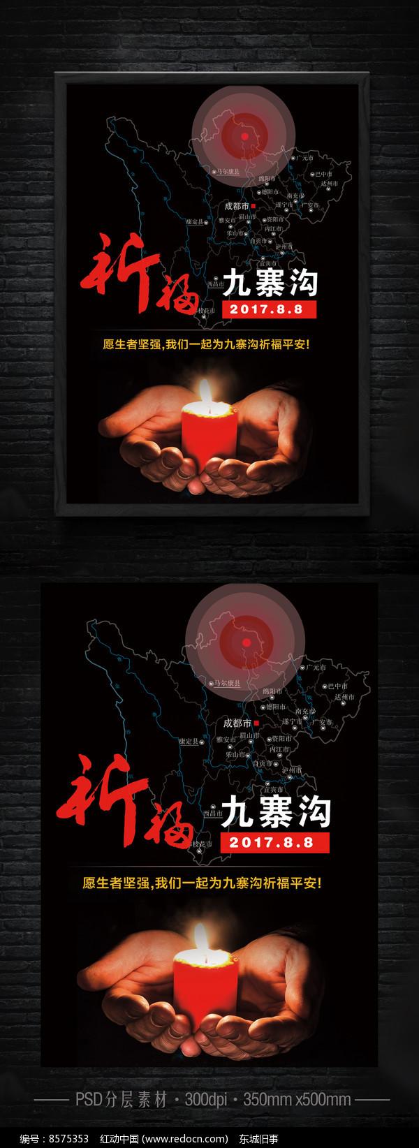 地震公益海报设计图片