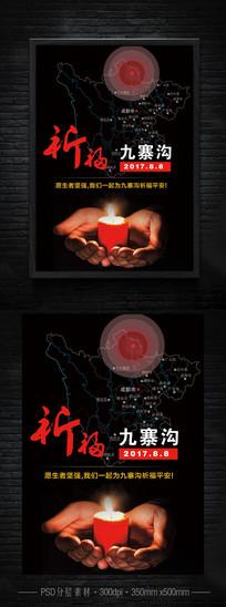 地震公益海报设计