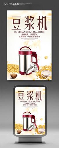 豆浆机促销海报