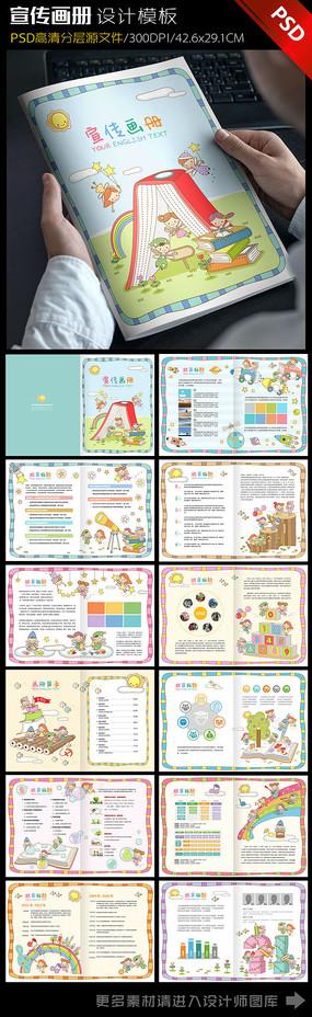 儿童教育培训宣传画册设计模板