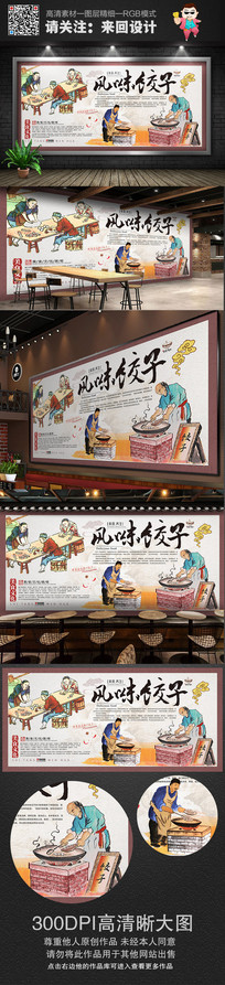 风味饺子馆挂画墙画