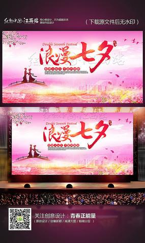 粉色创意浪漫七夕海报设计