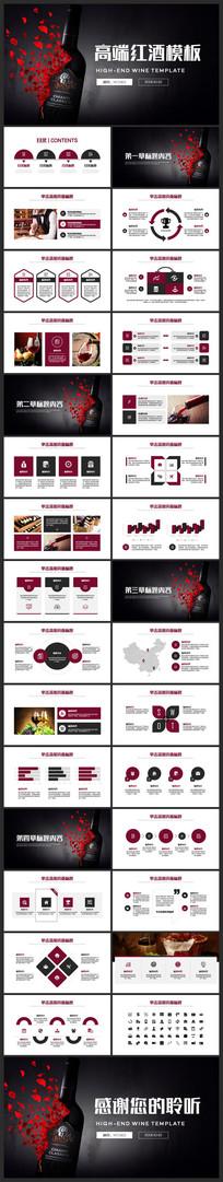 高端红酒品牌介绍PPT模板