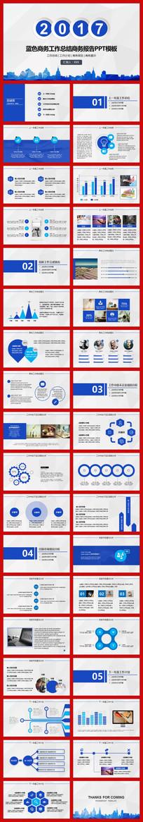 工作总结商务报告PPT模板