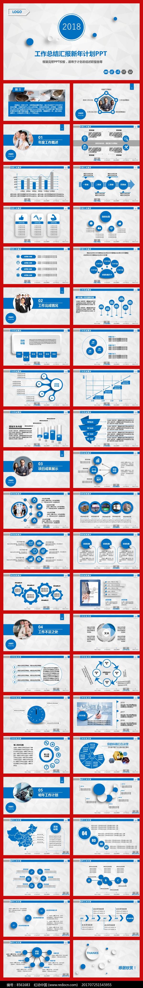 工作总结 新年计划PPT模板图片