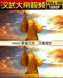 汉武大帝视频