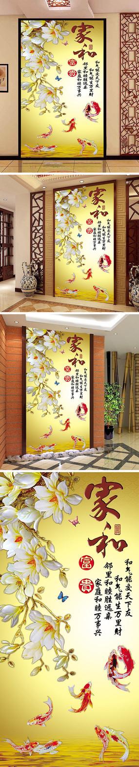 家和富贵玉兰花鲤鱼玄关背景墙
