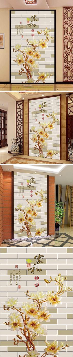 家和富贵玉兰花砖墙玄关背景墙