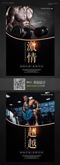 健身房宣传海报设计模板