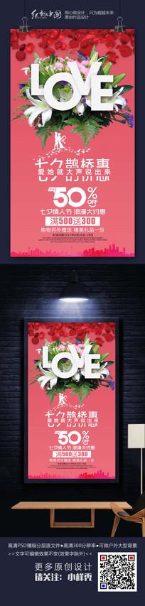 简约创意七夕节日宣传海报