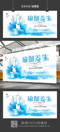简约水彩瑜伽养生海报