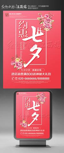 简约约惠七夕情人节活动海报