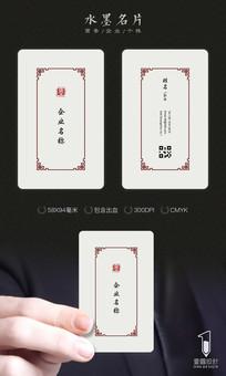 简约中国风名片设计 PSD