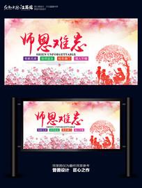 教师节主题海报设计