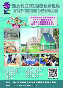 教育机构幼儿园宣传单