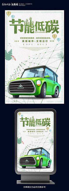 节能低碳海报设计