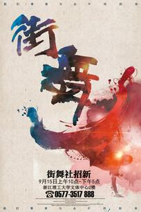 街舞社社团招新海报