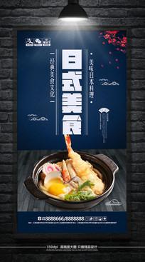精美大气日本料理美食海报