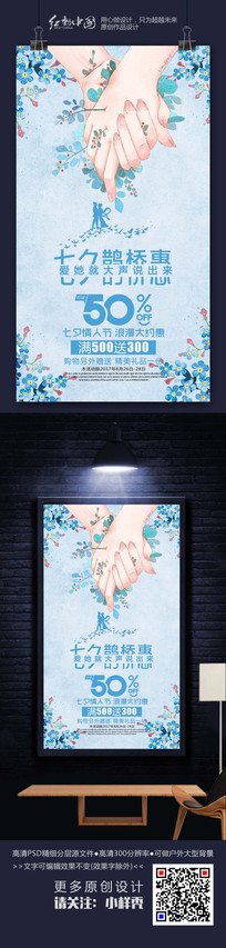 精美时尚七夕节日促销海报