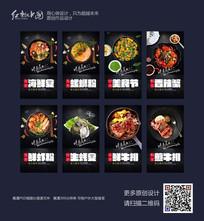 精品时尚美食餐饮八联幅海报