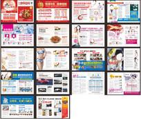 精品综合杂志 CDR