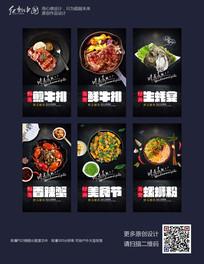 精品最新美食餐饮六联幅海报