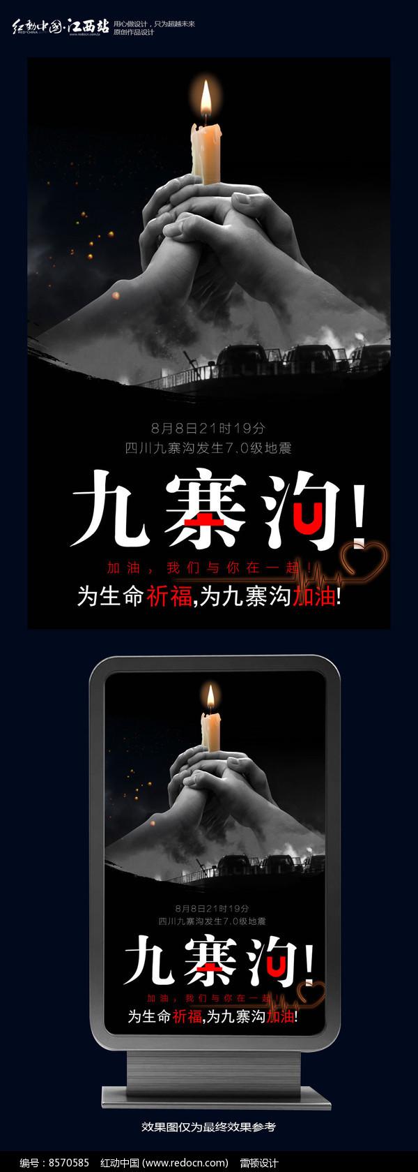 九寨沟抗震救灾公益海报图片