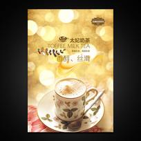 炫酷咖啡奶茶海报设计
