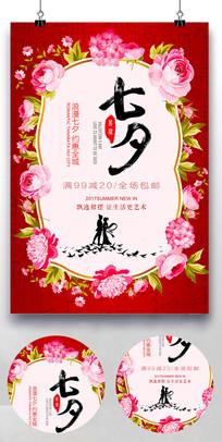 浪漫七夕海报