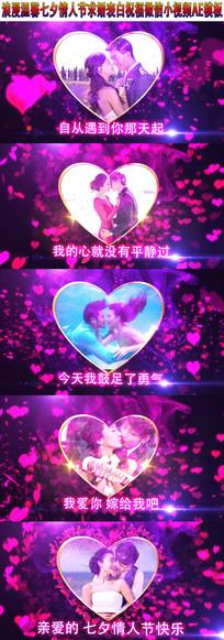 浪漫七夕微信小视频AE模板 aep