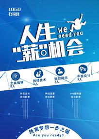 蓝色招聘商业海报设计