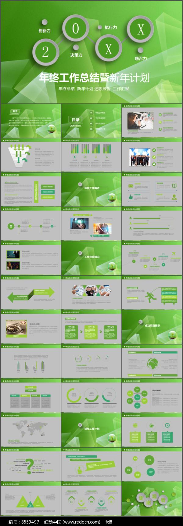 绿色清新年终总结ppt模板