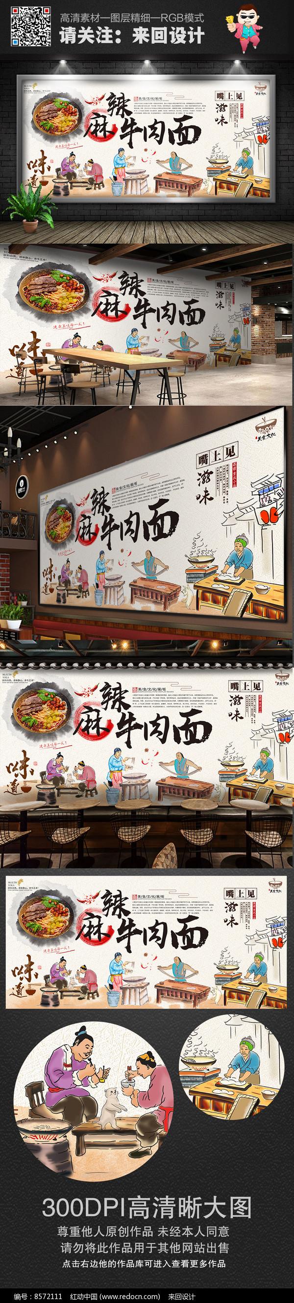 麻辣牛肉面餐厅背景墙展板图片