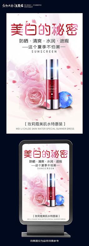 美白化妆品海报设计