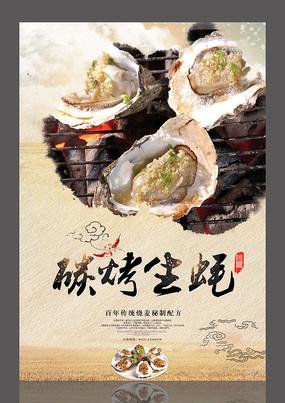 美味碳烤生蚝海报