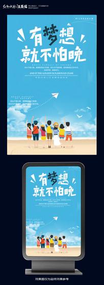 梦想企业文化海报设计