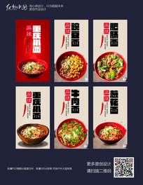 面食美食餐饮海报素材