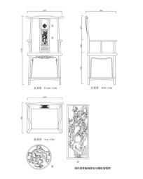 明代梅花纹与螭纹官帽椅