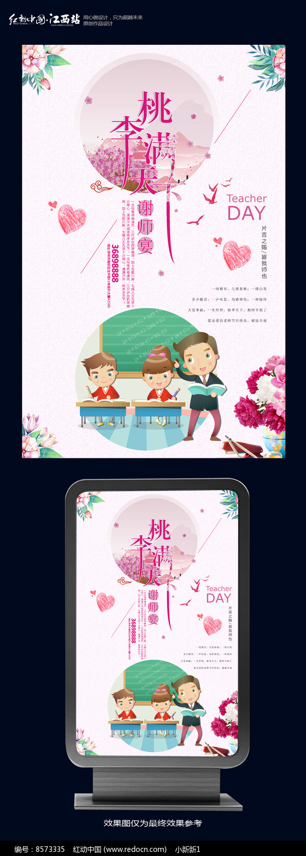 清新大气谢师宴创意海报设计图片