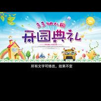 清新幼儿园开园典礼背景