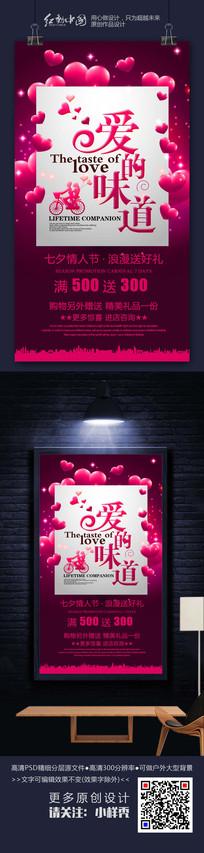 七夕情人节爱的味道活动海报