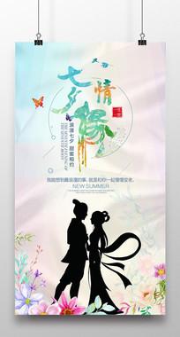 七夕情人节海报