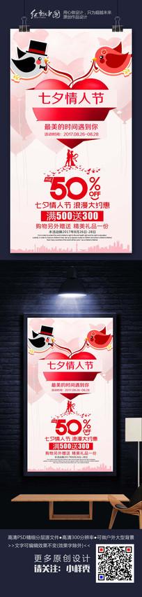 七夕情人节简约时尚海报素材