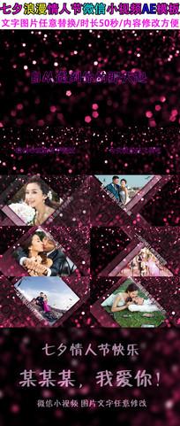 七夕情人节微信小视频AE模板