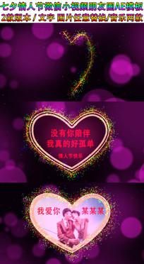七夕微信小视频AE模板2版本 aep