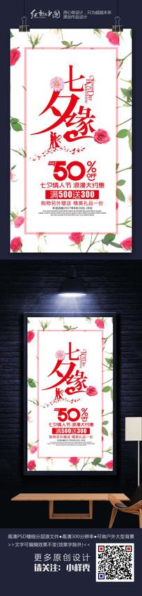 七夕缘精品时尚七夕节海报
